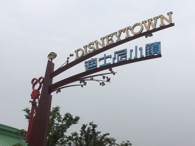 Shanghai Disneyland: First Impressions of Disneytown and Wishing Star Park
