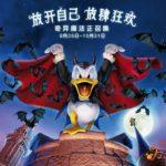 Shanghai Disney Resort to Celebrate Halloween Starting September 25