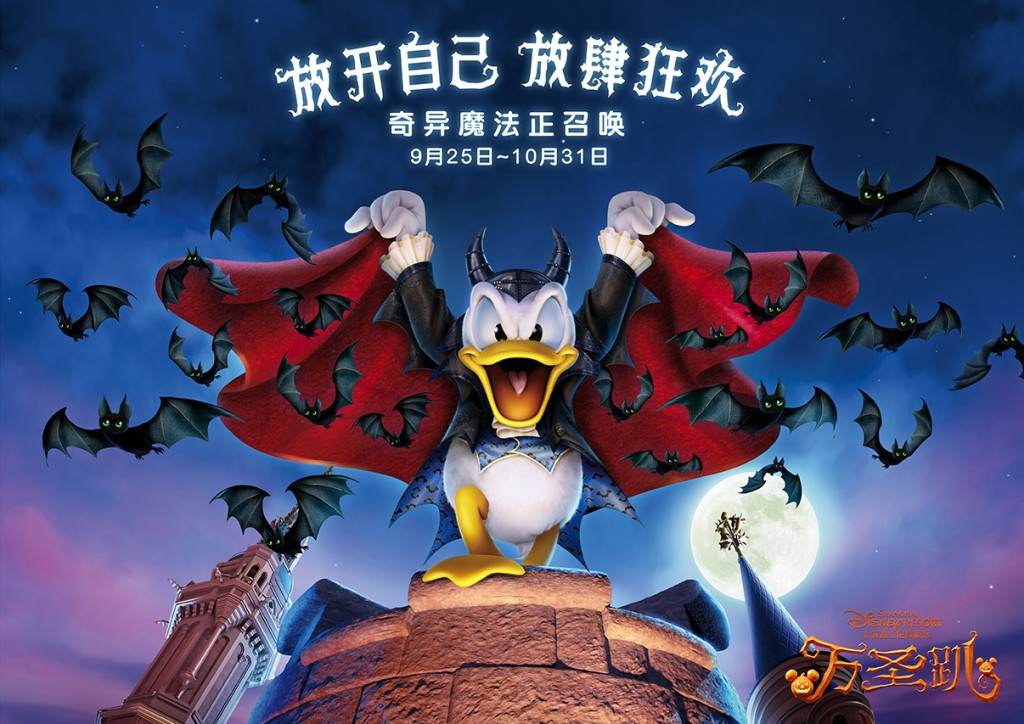 Shanghai Disney Resort to Celebrate Halloween Starting September 25