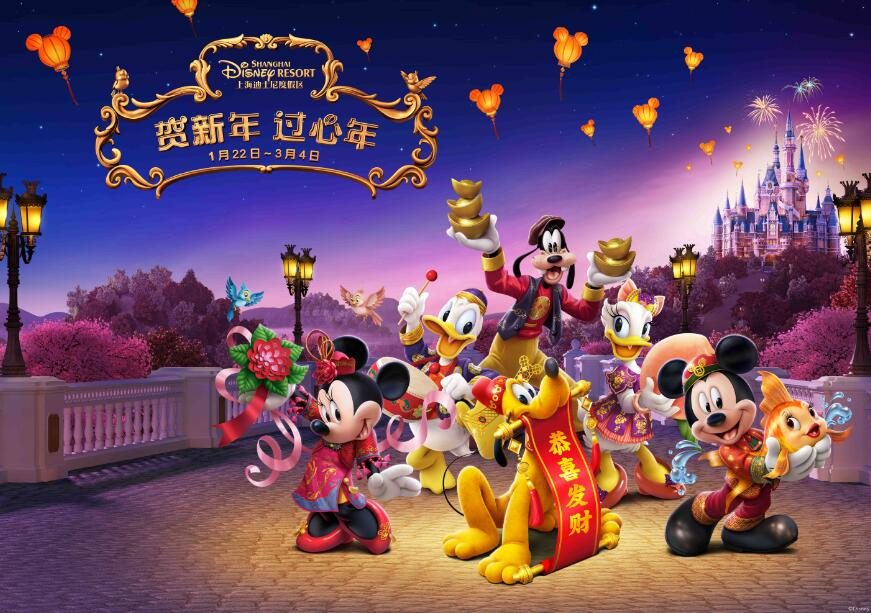 Shanghai Disney Resort Announces Plans for Chinese New Year 2018