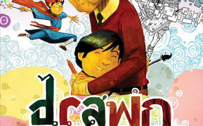"Children's Book Review: ""Drawn Together"""