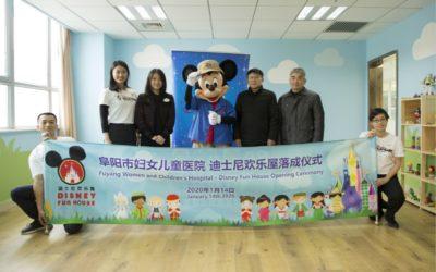 Shanghai Disney Resort Opens Disney Fun House at Anhui Fuyang Women and Children's Hospital